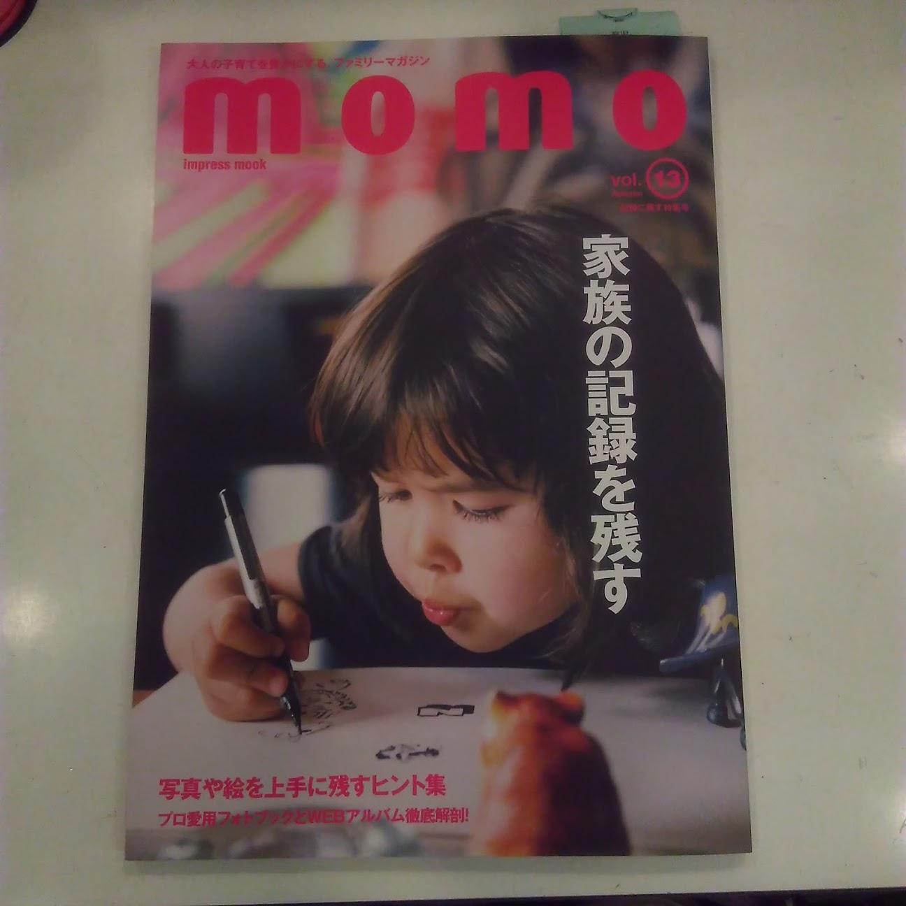【雑誌掲載】momo vol.13に掲載されました。