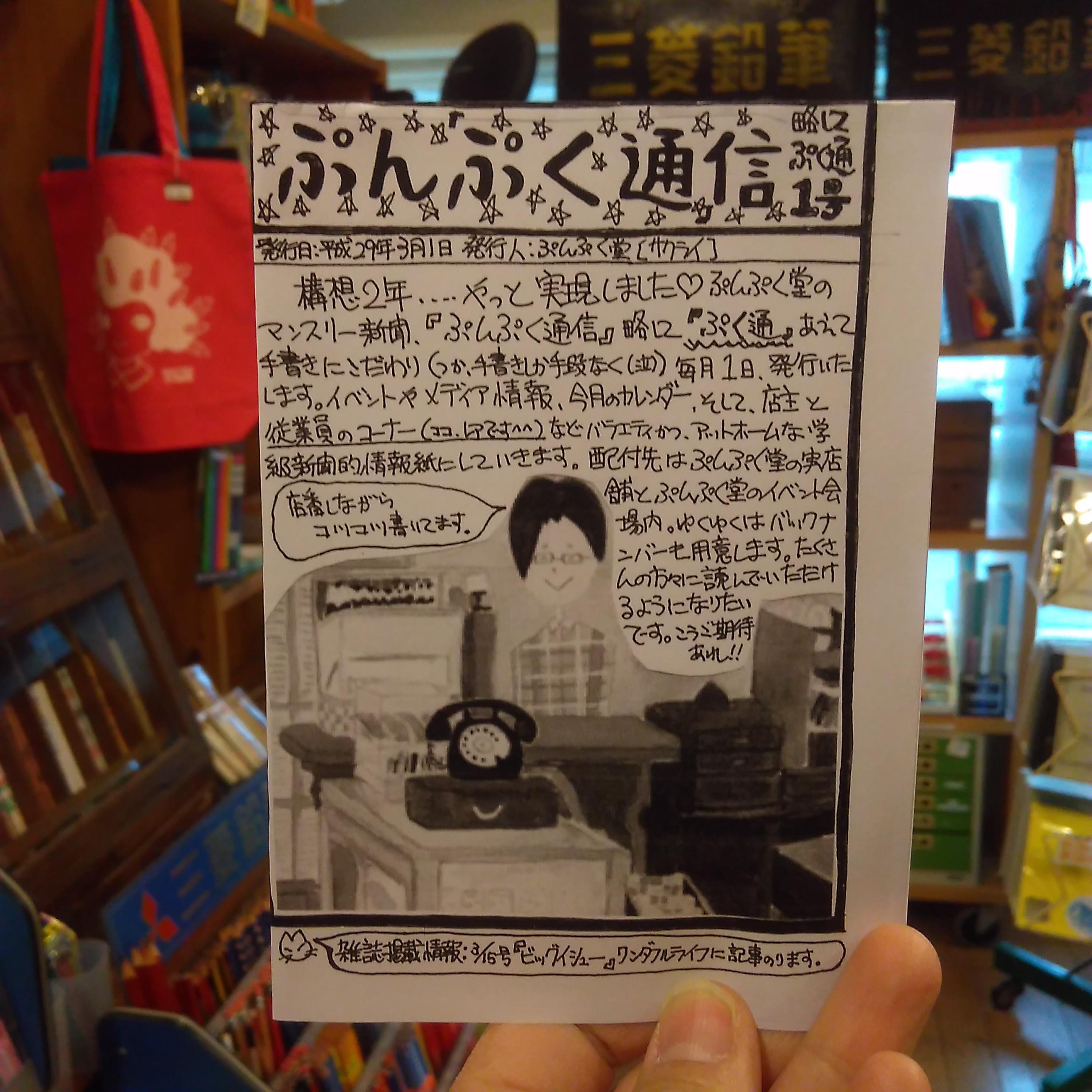 月刊フリーペーパー「ぷく通」今日から配布開始。