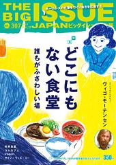 【雑誌掲載】ビッグイシュー日本版に載りました。