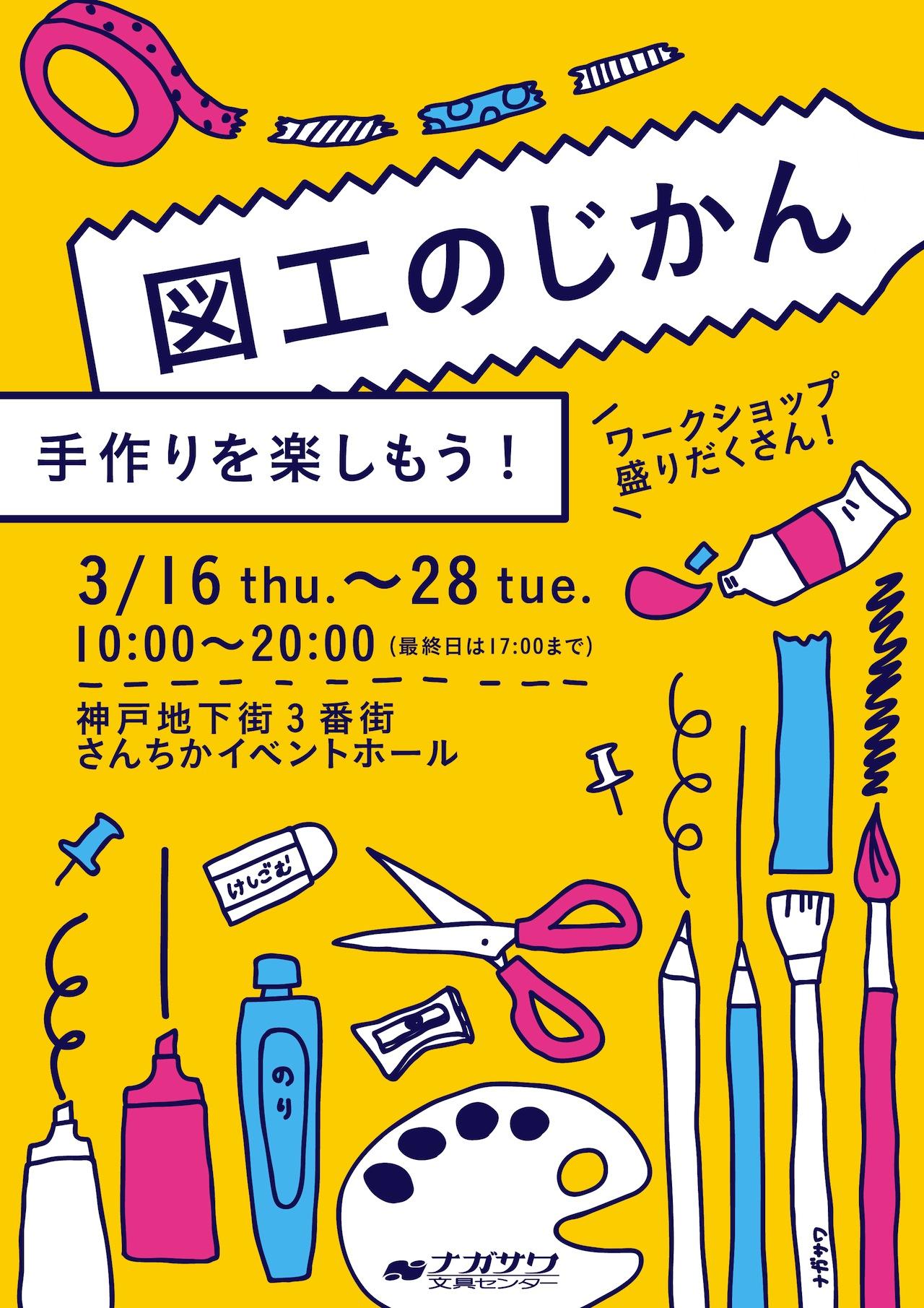 【神戸三宮さんちかホール】「図工のじかん」でぷんぷく堂の文具を!