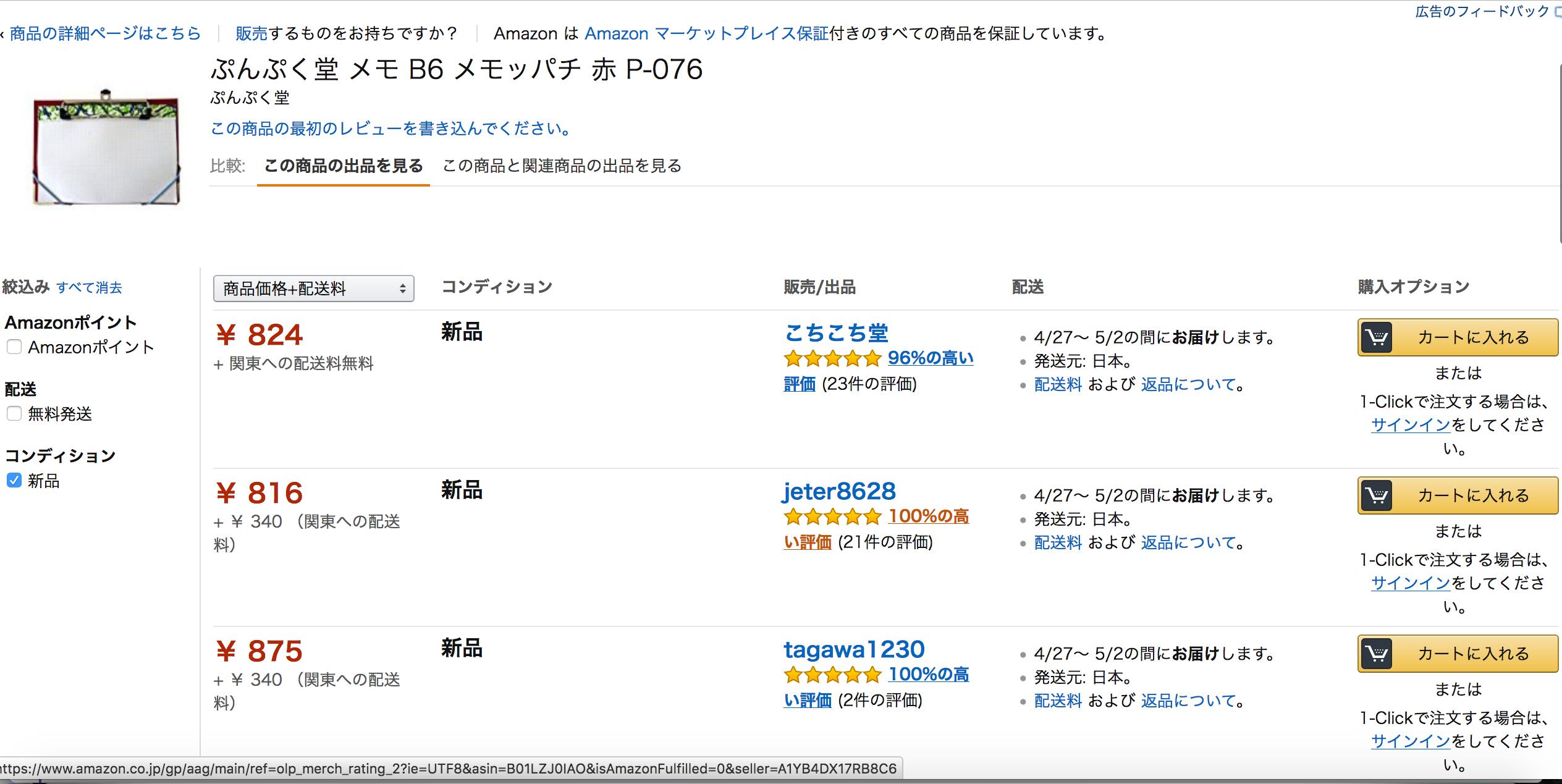 【警告】〔Amazonでの安売り業者に注意〕個人情報漏洩のおそれも。