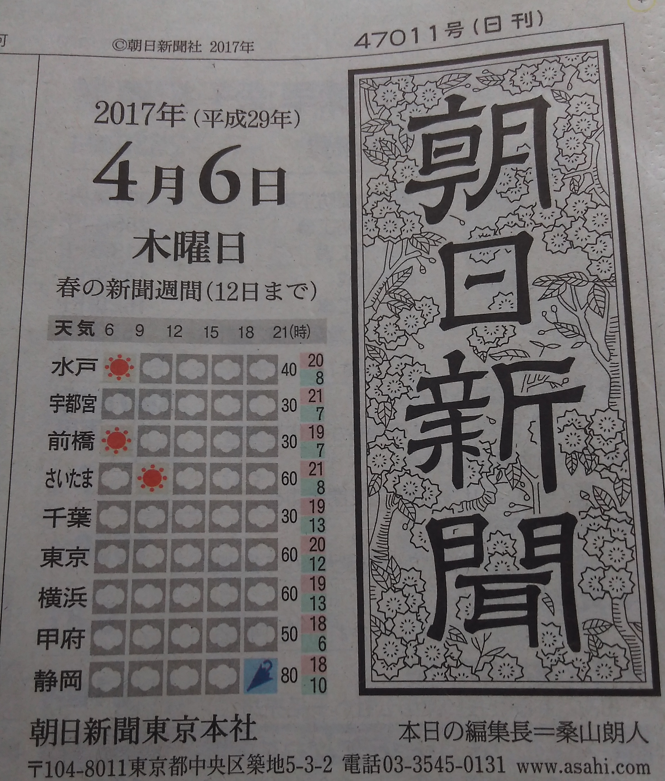 【本日の朝日新聞千葉首都圏版】ぷんぷく堂掲載されています。