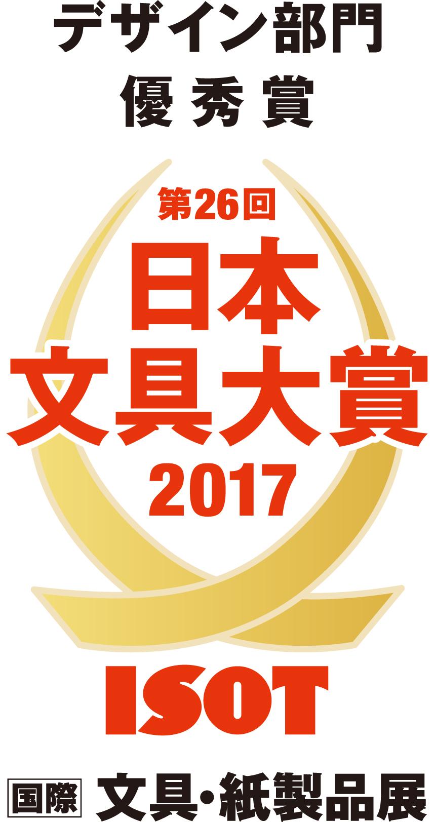 祝・日本文具大賞デザイン部門優秀賞受賞しました。