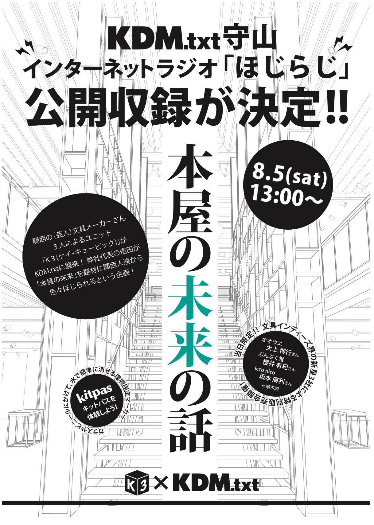 【8/5 KDM.txt で対面販売する文具発表!】