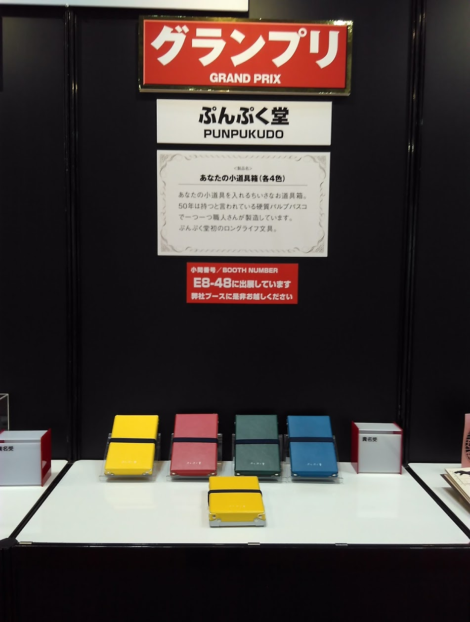 【グランプリ獲得!】日本文具大賞デザイン部門