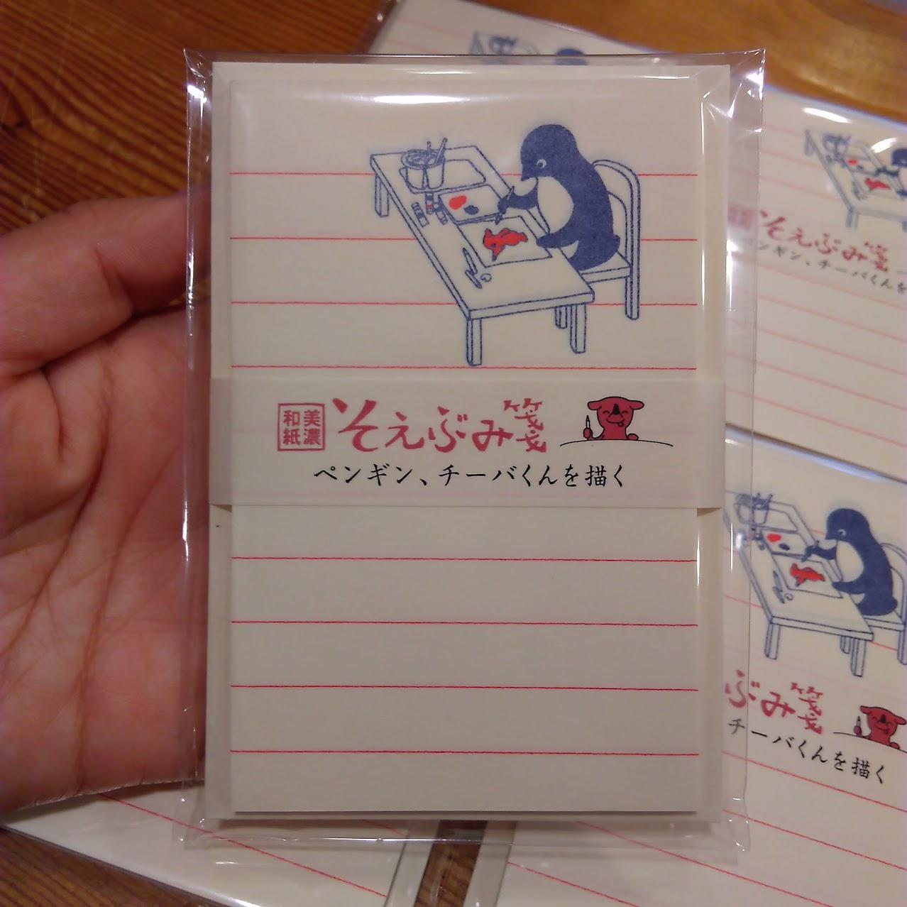 【さかざきちはるさんの文具第一弾】そえぶみ箋発売!