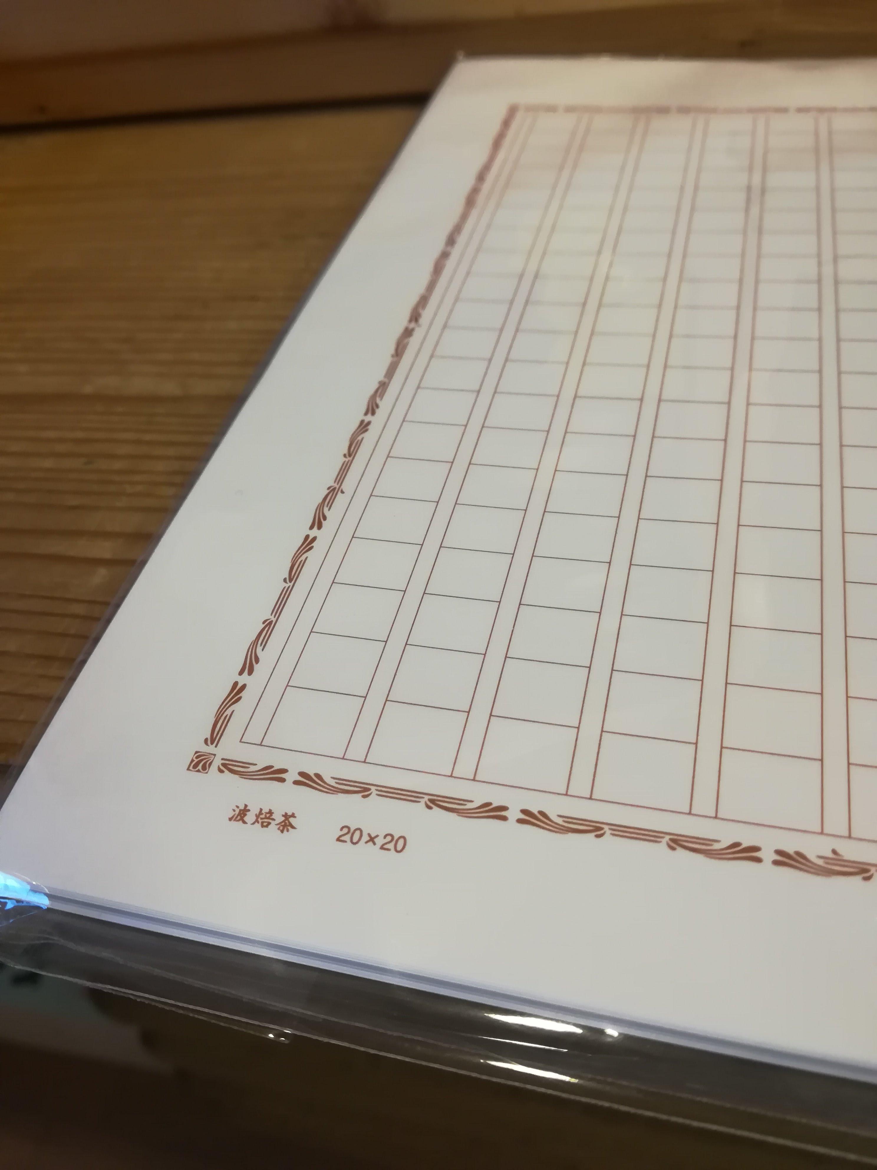 【波焙茶 限定色】「飾り原稿用紙」発売開始。