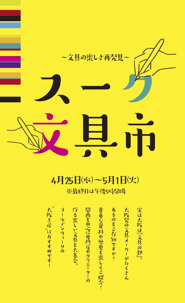 【スーク文具市に出店決定!】オリジナル文具「竹紙100ノート」同時販売します。