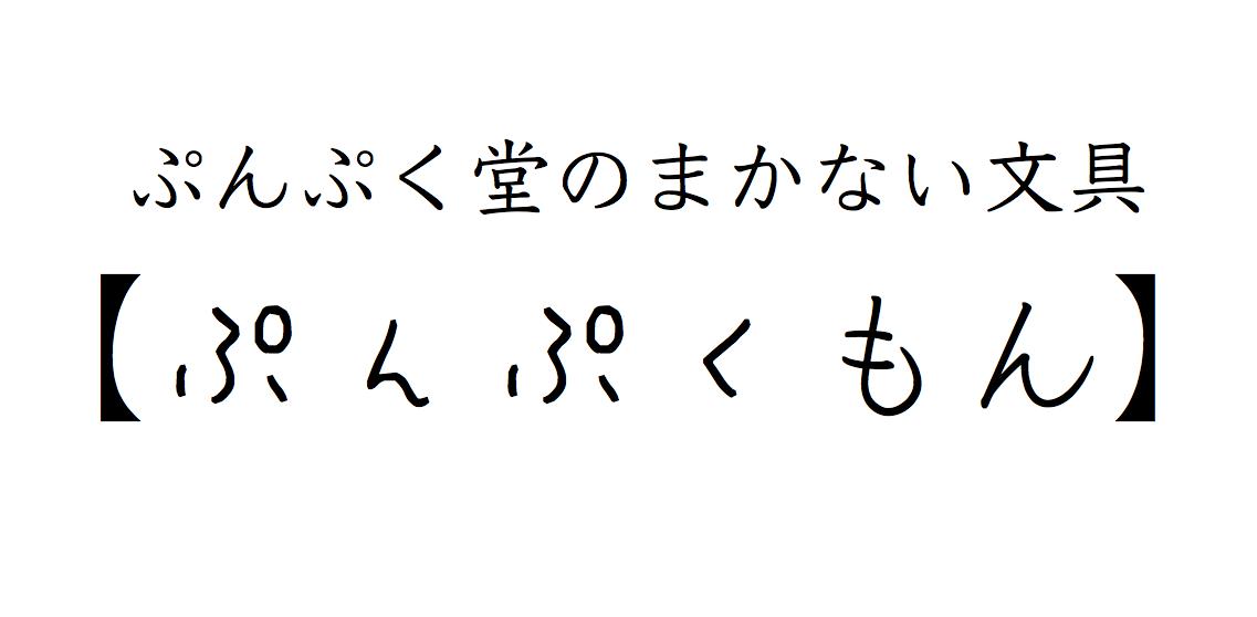 【新シリーズ】ぷんぷくもん 発表
