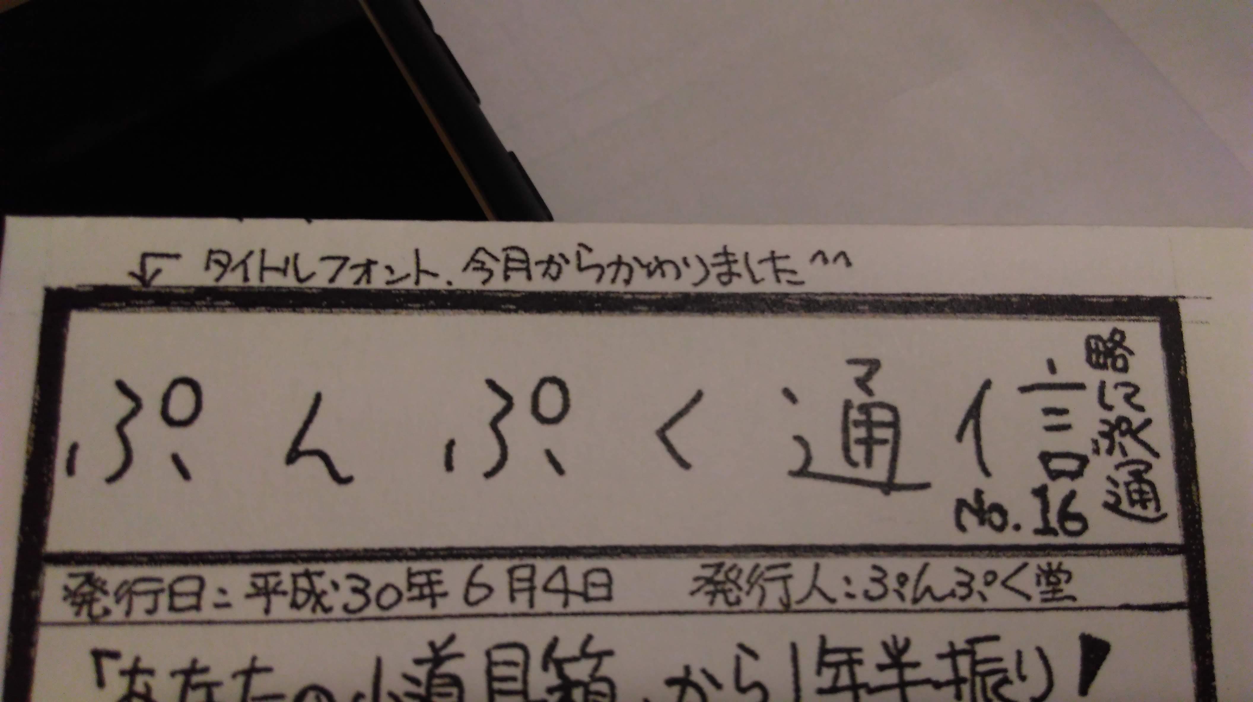 【ぷんぷく通信(略してぷく通)16号】発行