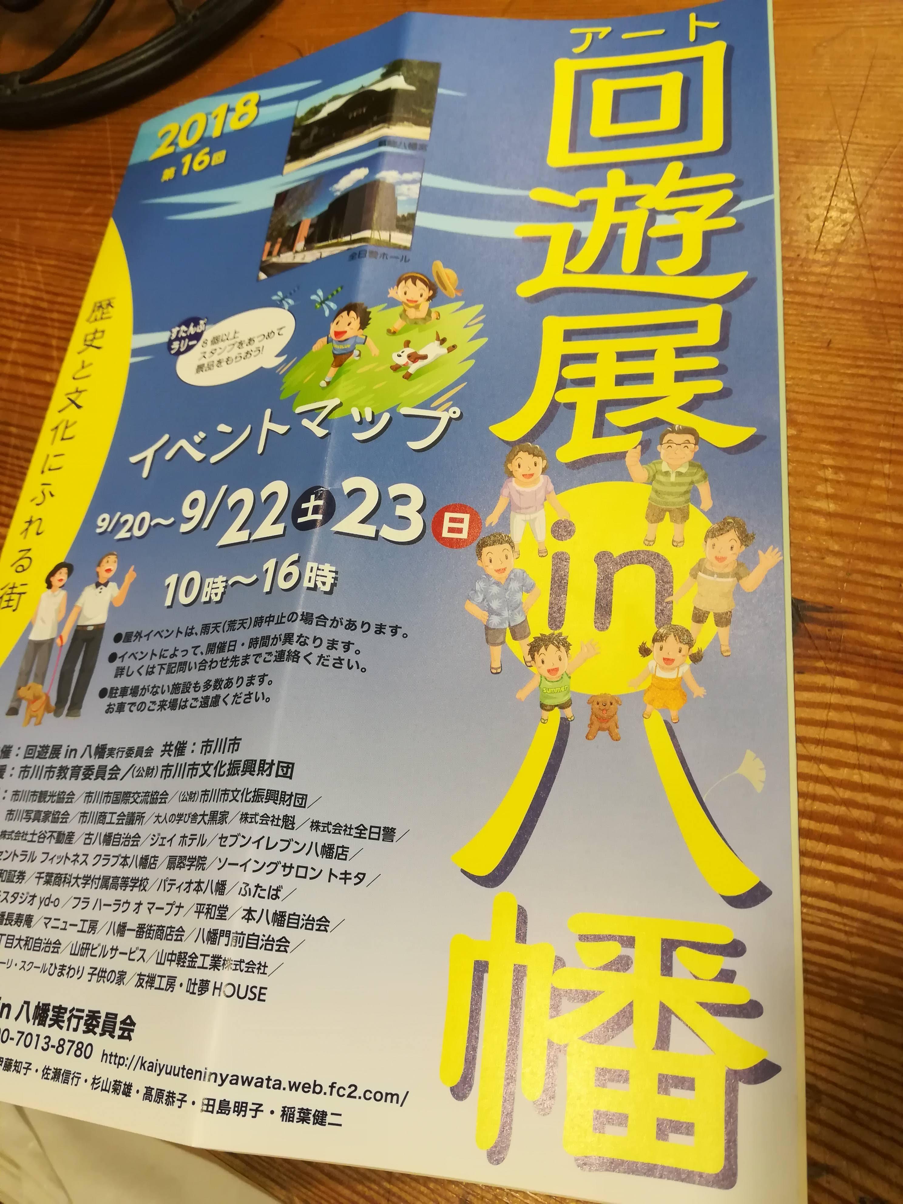 【回遊展in八幡開催!】10時〜18時までオープンします。
