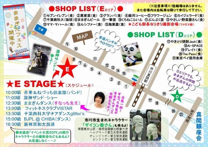 【10/20市川まつりに初出店!】