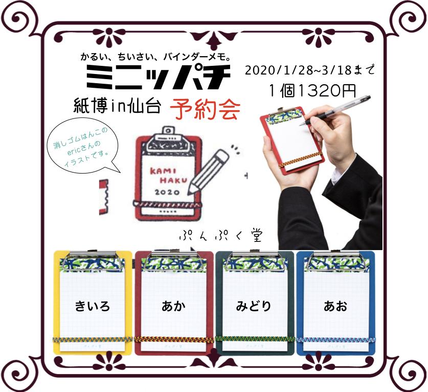 【紙博in仙台】ミニッパチ予約会について