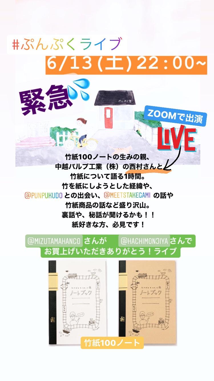 【6/13 22時からのぷんぷくライブは緊急企画です】